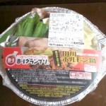 マルマツ産業ホルモン鍋
