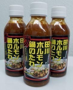 田川ホルモン鍋のたれ